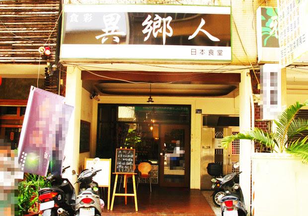 看這空蕩蕩的門口..很好~我們是第一名 (灑花~),異鄉人咖哩日本食堂