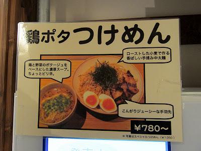 鶏ポタつけ麺のメニュー
