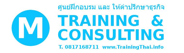 M TRAINING and CONSULTING : ฝึกอบรมธุรกิจ การลงทุน และ การพัฒนาศักยภาพบุคคล