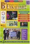 Ευκλείδης B - τεύχος 93