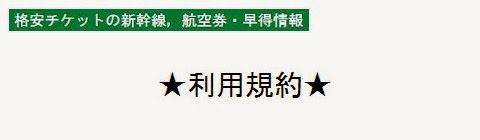 格安チケットの新幹線,航空券・早得情報_利用規約・タイトルの画像