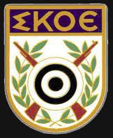 ΣΚ.Ο.Ε. (Σκοπευτική Ομοσπονδία Ελλάδος)