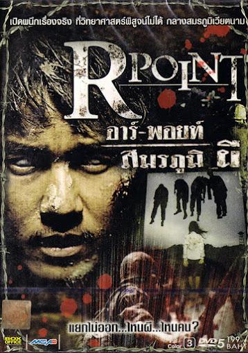 R Point สมรภูมิผี HD [พากย์ไทย]