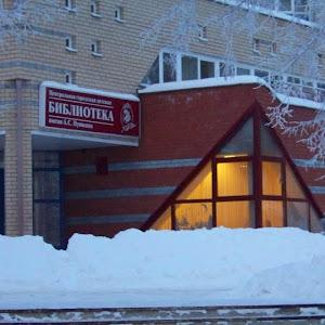 Детская библиотека им. А.С.Пушкина г.Саров