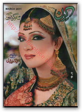 Kiran Digest March 2011 | Read Urdu Digest Online