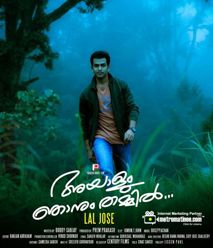 Ayalum Njanum Thammil Mp3 Songs Free Download 320kbps