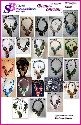 Коллаж колье из бисера с натуральными камнями Photo-collage Beaded Necklace with natural stones