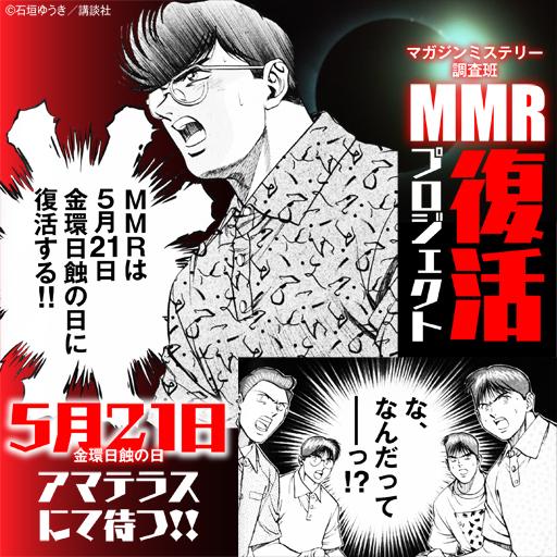 「MMRは5月21日、金環日食の日に復活する!!」「な、なんだってー!」