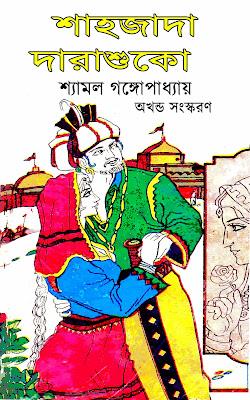 Shahjada Darashuko - Shyamal Gangopadhyay in pdf