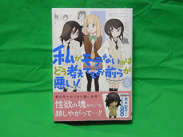「わたモテ」第6巻特装版到着!