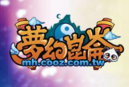 :::酷栗 Web Game:::夢幻崑崙