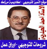 دوسية تاريخ م3 مستوى ثالث للاستاذ احمد الحيدرية