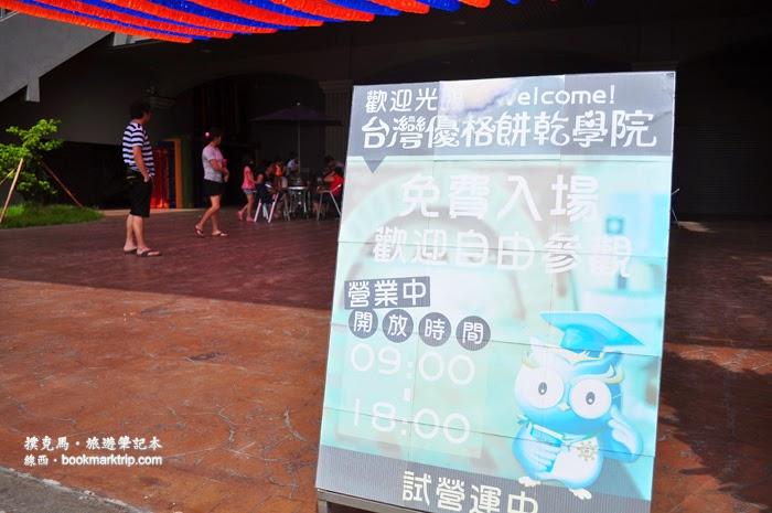 台灣優格餅乾學院開放時間