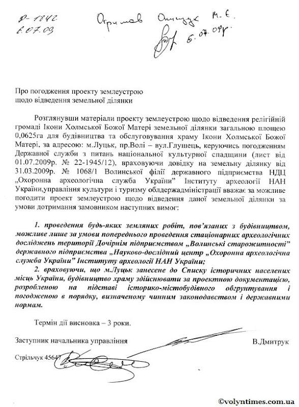 Лист Управління культури ВОДА від 06.07.09 р.