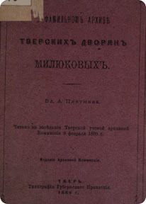 скачать книгу О фамильном архиве тверских дворян Милюковых
