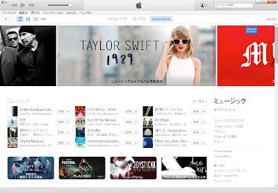 iTunes 12 音楽
