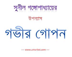 Gobhir Gopon by Sunil Gangopadhyay