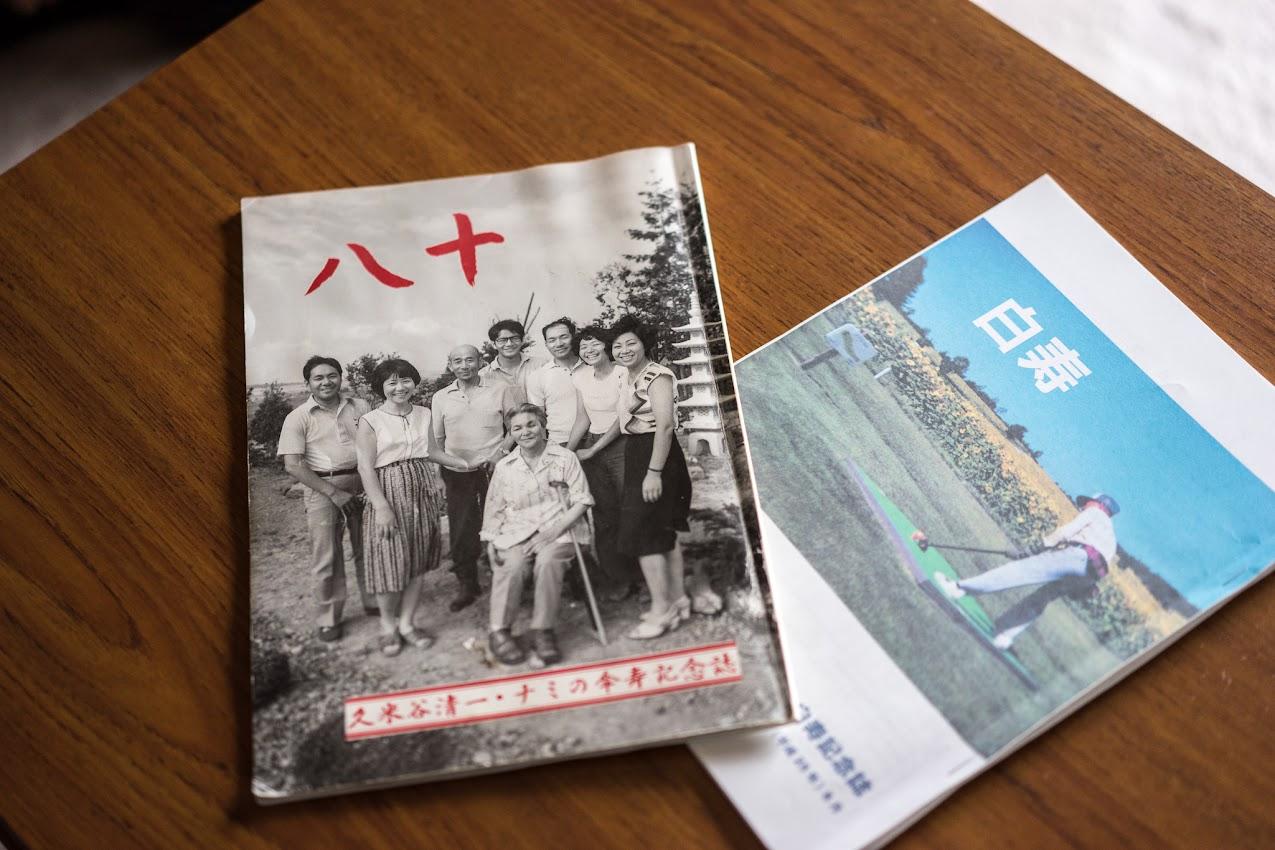 久米谷清一「八十」記念誌(左)、「白寿」記念誌(右)