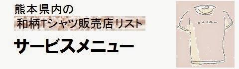 熊本県内の和柄Tシャツ販売店情報・サービスメニューの画像