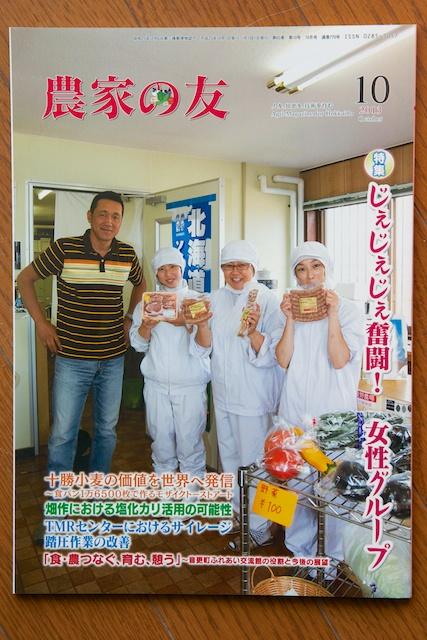 『農家の友』10月号(2013年)