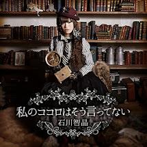 Sengoku BASARA Judge End ED Single – Watashi no Kokoro wa Sou Ittenai