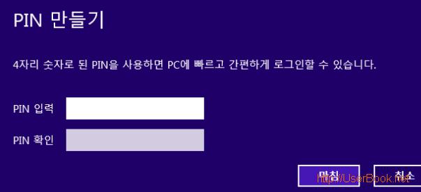 윈도우8에서 pin 번호 숫자로 로그인하는 방법