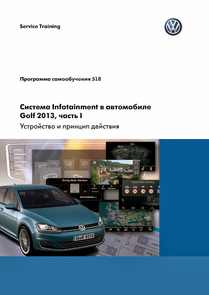 pps_518_syst_infotainment_golf_2013_1_rus.pdf-page-001.jpg