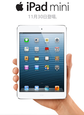 iPad mini 11月30日登場
