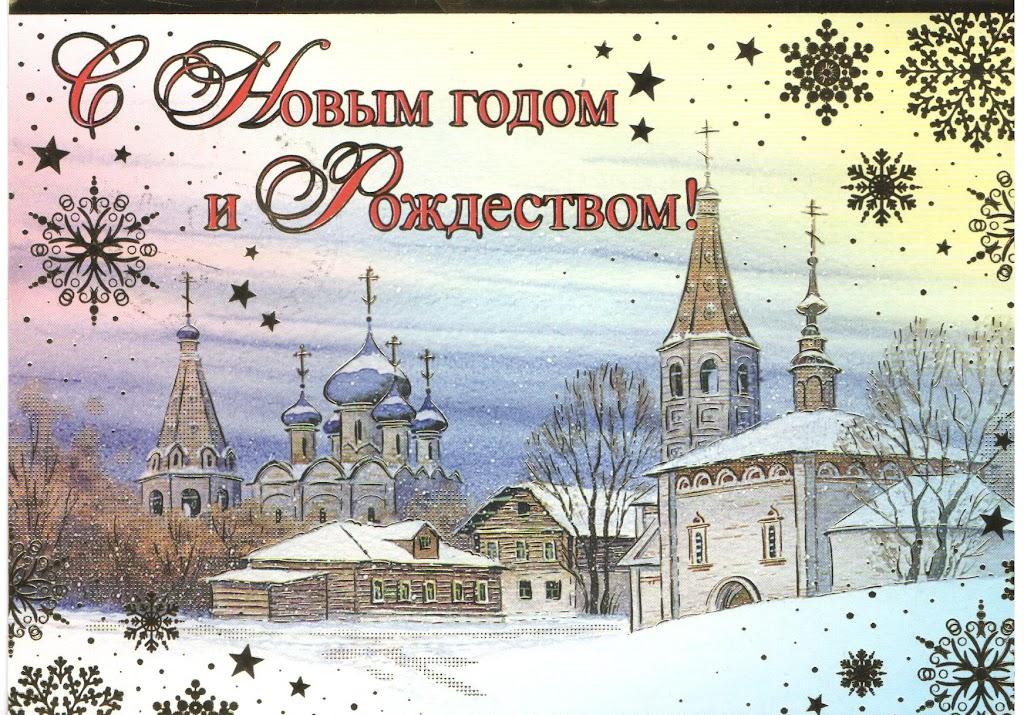 Для, открытка казачья с новым годом