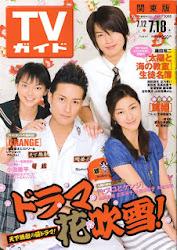 Yasuko To Kenji - Anh trai em gái