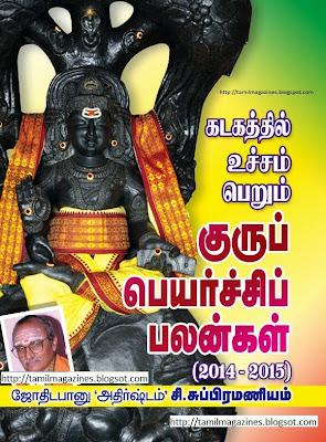 2014 - 2015 Guru Peyarchi Palan and Pariharam