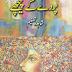 Parday Kay Peechay by Shahida Tasneem