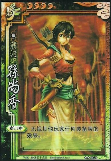 Sun Shang Xiang 4