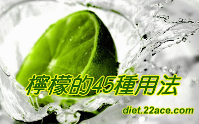檸檬的45種用法 http://diet.22ace.com/2014/10/lemons-45-kinds-of-usage.html