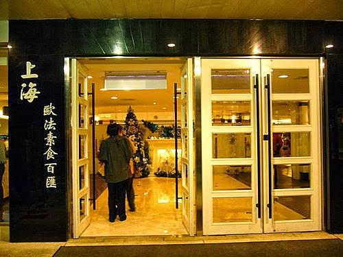高雄素食˙上海歐法蔬食百匯餐廳(一)景觀篇@ H&D幸福小屋 ...