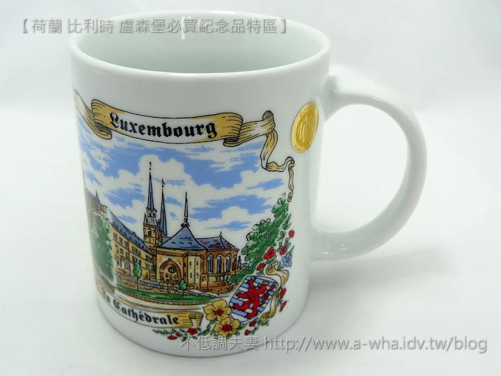 【荷蘭比利時盧森堡旅遊】購物指南必買紀念品特輯:盧森堡紀念馬克杯~馬克杯遊世界系列
