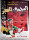 احمد-زكي-البيضه-و-الحجر