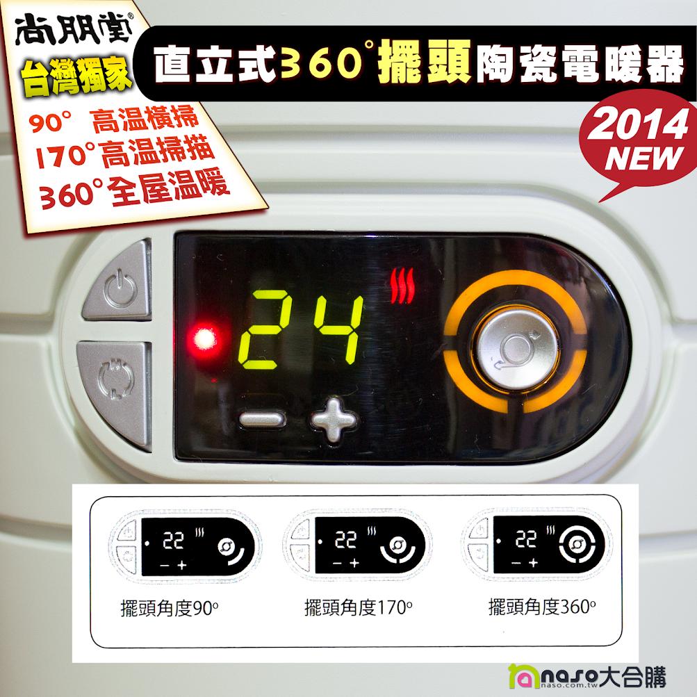 尚朋堂直立式360度三段擺頭陶瓷電暖器 SH-8866C