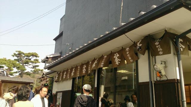 中村藤吉 平等院店