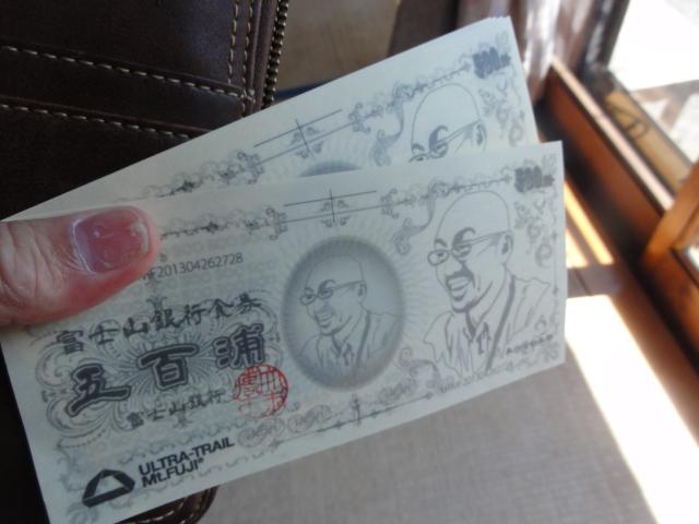 富士山銀行食券、500浦