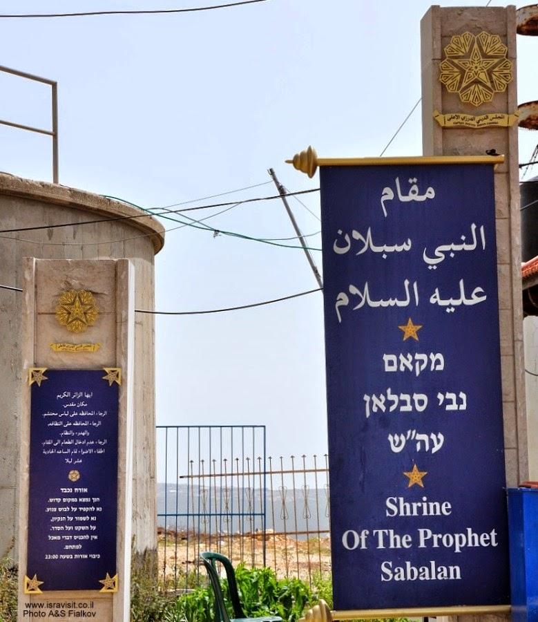 Гробница Наби Сабалана. Святыня друзов на вершине горы Звуль. Экскурсия по Верхней Галилее. Гид в Галилее Светлана Фиалкова.