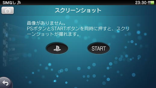 PS Vita スクリーンショットの撮り方