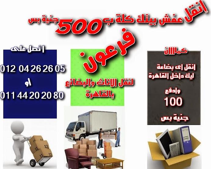 افضل خدمة نقل عفش واثاث شركة فرعون لنقل الاثاث والعفش في القاهرة