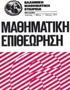 Μαθηματική Επιθεώρηση - τεύχος 6ο