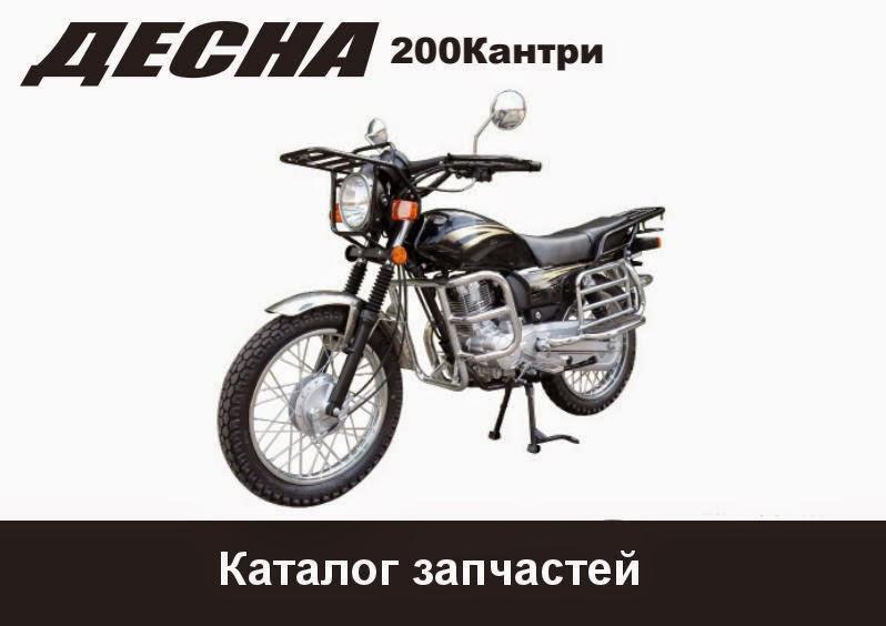 Скачать с Google.Диска каталог запчастей для мотоцикла Десна Кантри 200 (в формате Excel 2003)