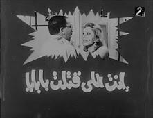 فيلم انت اللي قتلت بابايا