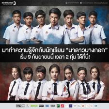 Poster Phim Hormones - Tuổi Nổi Loạn 2015