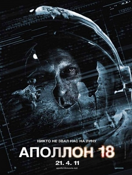 Apollo 18 Conspiracy - Pics about space