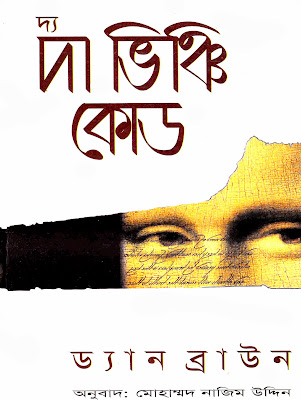 The Da Vinci Code - Dan Brown Bangla Onubad in pdf