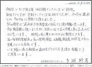 ビーパックスへのクチコミ/お客様の声:多湖 幹男 様(京都市左京区)/レクサス CT200h